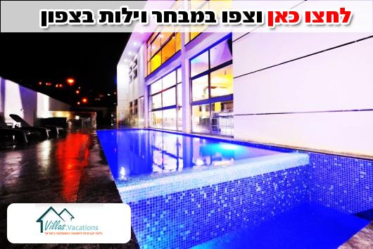 וילות בצפון ישראל